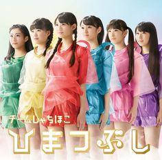 Team Syachihoko / チームしゃちほこ - First Album『ひまつぶし(初回限定【見る盤】)』- with bonus DVD