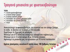 Τραγανά μπισκότα με φυστικοβούτυρο | Everywoman.gr Greek, Lifestyle, Board, Greece, Planks
