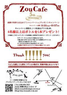 自然派ワイン居酒屋 ZOUCAFE:zoucafe 5周年キャンペーン!フライヤー!