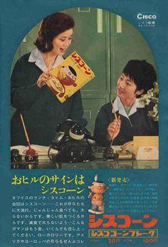 古き良き「昭和の画像」を貼り付けましょう Old Advertisements, Retro Advertising, Retro Ads, Vintage Ads, Vintage Posters, Radios, Taisho Era, Japanese Poster, Old Ads