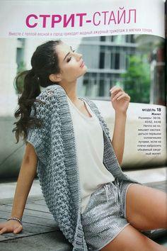 Verena. Модное вязание - №1 - 2016 Knitting Patterns, Crochet Patterns, Crochet Projects, Knitwear, Knit Crochet, Kimono Top, Stitch, Clothes, Women