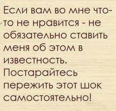 Funny Quotes About Life, Life Quotes, Russian Jokes, Motivational Quotes, Inspirational Quotes, Text Quotes, Good Thoughts, Famous Quotes, Cool Words