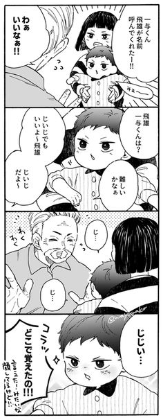 Kageyama, Haikyuu Anime, Anime Chibi, Kurotsuki, Cheer Me Up, Manga, Sleeve, Manga Anime, Manga Comics