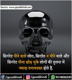 तनाव के बारे में 37 रोचक तथ्य । Depression In Hindi - ←GazabHindi→ Weird Facts, Fun Facts, Unique Facts, Jokes Images, Motivational, Inspirational Quotes, General Knowledge Facts, Inspire Quotes, Unbelievable Facts