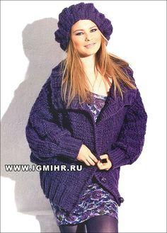Комфортный жакет с рукавами «летучая мышь» и стильная шапочка фиолетового цвета. Спицы