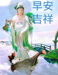 Good Morning Picture, Morning Pictures, Guanyin, Morning Quotes, Buddha, Disney Characters, Fictional Characters, Game Of Thrones Characters, Blessed
