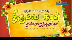Pin By Balaguru On Balaguru Happy Marriage Day Wishes Wedding Day