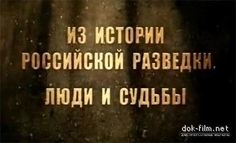 Из истории российской разведки. Люди и судьбы (2009)