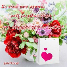 Happy Name Day, Happy Names, Beautiful Pink Roses, Floral Wreath, Wreaths, Greek, Decor, Decoration, Greek Language