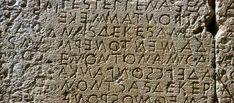 Ο παράξενος τρόπος που γράφανε οι αρχαίοι Έλληνες City Photo