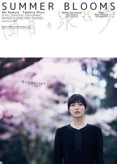 画像: 『四月の永い夢』ポスター
