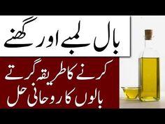 Duaa Islam, Islam Quran, Islamic Inspirational Quotes, Islamic Quotes, Islamic Dua, Thicken Hair Naturally, Make Hair Thicker, Hair Growing Tips, Dua In Urdu