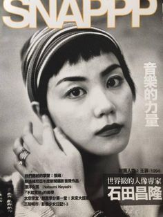 Faye Wong for SNAPPP magazine. (1994) 王菲 - 音樂的力量 Faye Wong, Hair Reference, Music Magazines, How Big Is Baby, Graphic Design Posters, Woman Face, The Magicians, Cool Girl, Cool Hairstyles