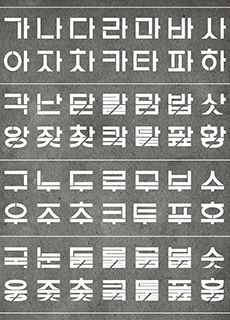 그렇게 아쉬움은 글씨가 되어, 스튜디오 홍단 반윤정 대표