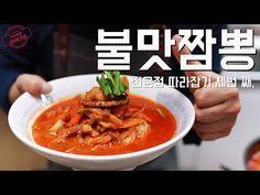 불맛 짬뽕 만들기 집에서 전문점 따라잡기 3탄 자영업 Youtube 식품 아이디어 쉬운 요리법 레시피