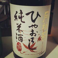 月桂冠 ひやおろし 純米酒。