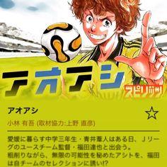 スピリッツで連載中のサッカーマンガアオアシケータイで読んでいるけどおもしろいです マンガわん最高 #アオアシ #jleague #manga #マンガ #漫画 #soccer #fotboll #football #ユース #アプリ #app by keita_degawa