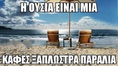 Summer Fun, Wind Turbine, Good Morning, Best Quotes, Lol, Messages, Funny Things, Holidays, Coffee