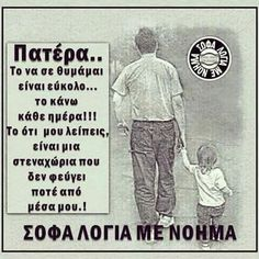 Μου λειπεις...... Philosophical Quotes, Unique Quotes, Big Words, Perfect Word, Greek Quotes, My Daddy, True Words, My Father, Grief