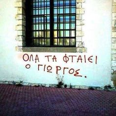 Image uploaded by Μιχαέλα Ροβεδάκη. Find images and videos about quote, greek quotes and greek on We Heart It - the app to get lost in what you love. Greek Quotes, Wise Quotes, Wise Sayings, Rio, Just For Laughs, Wise Words, Find Image, We Heart It, Real Life