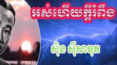 asahaey kdei rompung,sain sai sa mout,by Sin Sisamuth,Khmer Classic Song...
