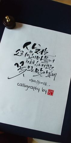 Calligraphy Ink, Caligraphy, Paper
