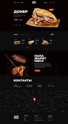 Design Sites, Food Web Design, Web Ui Design, Web Design Trends, Design Your Own Website, Website Design Layout, Website Design Inspiration, Restaurant Website Design, Food Website