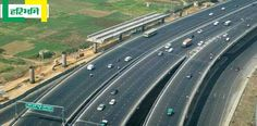 http://www.haribhoomi.com/news/india/achhi-khabaren/america-reform-indian-roads/43944.html #highway #America