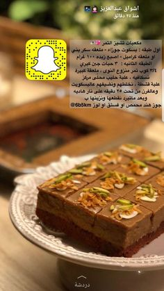 حلا التمر Arabic Dessert, Arabic Food, Sweets Recipes, Cake Recipes, Cooking Recipes, Finger Desserts, Easy Desserts, Ramadan Sweets, Cookout Food