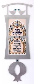 Two Window Wall Hanging Home Blessing by Dorit Klein by aJudaica
