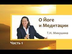 Т.Н. Микушина. О Йоге и Медитации. Часть 1. - YouTube