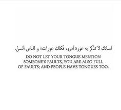 Hide the sins of others and Allah Subhana wa tallaha will hide yours