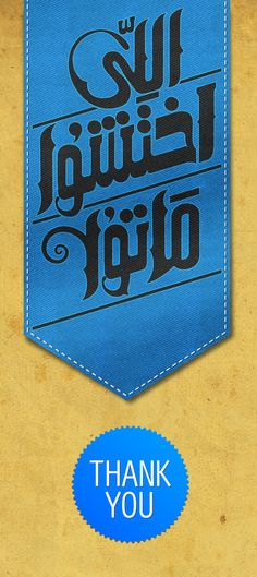 Arabic Typography by Ayman Anwar, via Behance