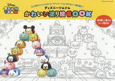 Disney Tsum Tsum Kawaii Coloring Book   Livre de Coloriage