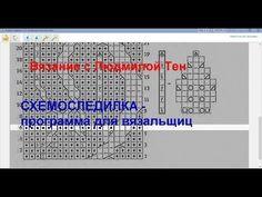 Схемоследилка - программа для вязальщиц. Обсуждение на LiveInternet - Российский Сервис Онлайн-Дневников