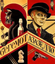 "proles: "" Behemoth and Azazello Russian illustration based on The Master and Margarita by Bulgakov. "" I guess it's all about Russian literature this afternoon. This art, to me, really captures the. Russian Literature, Classic Literature, Russian Culture, Russian Art, Russian Style, Bulgakov Master And Margarita, The Master And Margarita, Chef D Oeuvre, Arte Horror"