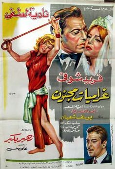 egyptian posters   Collecting Egyptian Movie Posters