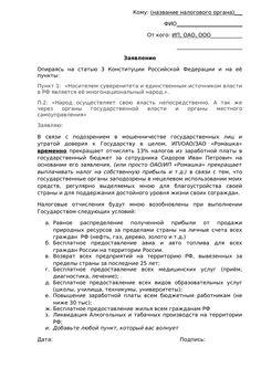 заявление для организации.docx — Яндекс.Диск