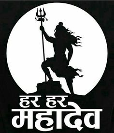 Shiva Shiva Tandav, Shiva Art, Shiva Tattoo Design, Feather Tattoo Design, Eagle Wallpaper, Shiva Wallpaper, Couple Silhouette, Silhouette Painting, Lord Shiva Mantra