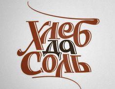 Русский шрифт. Его использование