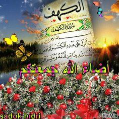 Jumat Mubarak, Happy Eid Mubarak, Salam Image, Beautiful Words, Beautiful Pictures, Friday Wishes, Jumma Mubarak Images, Islamic Wallpaper, Good Morning Flowers