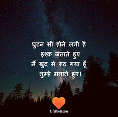 Shayari, Motivational Quotes, Kahaniya & Status in Hindi - LifeHindi Forever Love Quotes, Soul Love Quotes, Love Hurts Quotes, First Love Quotes, Love Quotes For Girlfriend, Love Quotes Poetry, Good Thoughts Quotes, Mixed Feelings Quotes, Good Life Quotes