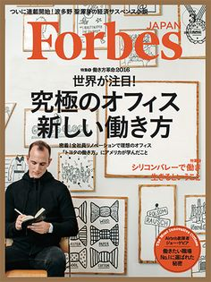 2016年3月号 | Forbes JAPAN(フォーブス ジャパン)