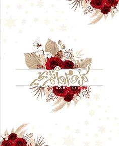 Eid, Ramadan, Rooster, Chicken