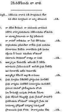 Telugu BIBLE Chapter Layouts