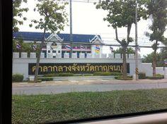 ศาลากลางจังหวัดกาญจนบุรี (Kanchanaburi City Hall) in Kanchanaburi, จังหวัดกาญจนบุรี