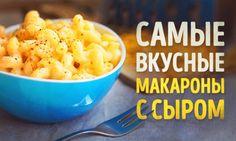 Так вкусно макароны с сыром мы еще не готовили