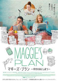 「マギーズ・プラン 幸せのあとしまつ」のポスター/チラシ/フライヤー