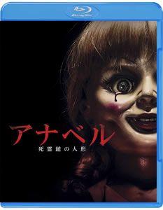 2013年に全米で大ヒットを記録した「ソウ」シリーズのジェームズ・ワン監督の「死霊館」に登場する実在の人形、アナベルの誕生秘話と恐怖を描いたスピンオフとなるホラー。ジェームズ・ワンは製作に回り、監督は「死霊館」や「インシディアス」などで撮影を担当、「バタフライ・エフェクト2」など監督のジョン・R・レオネッティ。