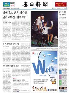 2013년 10월 1일 화요일 매일신문 1면